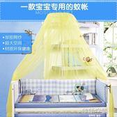 嬰兒床蚊帳罩落地式通用夾式帶支架宮廷寶寶小孩兒童透氣紗網蚊帳 韓語空間 igo