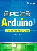 會PC就會Arduino:PC+Duino=pcDuino