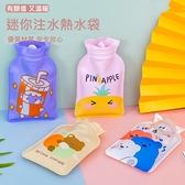 新款充水熱水袋可愛卡通PVC迷你暖手袋女生便攜暖肚子暖寶寶【庫奇小舖】隨機出貨