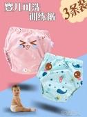 訓練內褲防漏可洗防水純棉嬰兒如廁尿褲戒尿布女寶寶男隔尿學 【快速出貨】