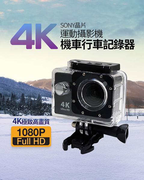 【WIFI版SONY晶片+送16G】4K高清機車行車紀錄器/警用密錄器/機車行車記錄器/針孔攝影機