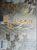 【書寶二手書T2/漫畫書_KPE】漫畫三十六計_吳毅