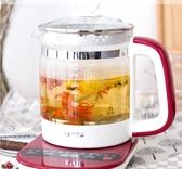 養生壺全自動加厚玻璃多功能燒水花茶煮茶壺辦公室家用小型220V-快速出貨