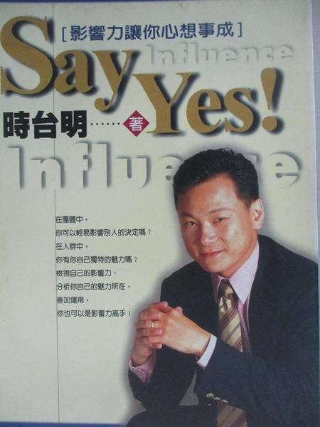 【書寶二手書T1/財經企管_BV7】SAY YES!:影響力讓你心想事成_原價220_時台明/著