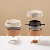 咖啡壺手沖咖啡壺套裝玻璃咖啡杯滴漏式免濾紙濾杯隨身杯咖啡器具過濾器 聖誕節