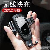 行動電源 車載無線充電器iphonexsmax蘋果x汽車支架華為mate20pro車載 科技藝術館