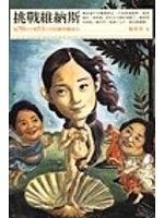 二手書博民逛書店 《挑戰維納斯-FAMOUS.COM 001》 R2Y ISBN:9572844369│施寄青