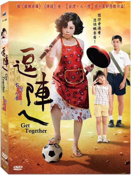 逗陣ㄟ DVD (購潮8)
