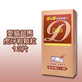 【愛愛雲端】愛貓 超馬 虎牙粗顆粒衛生套 保險套 12片 B100203