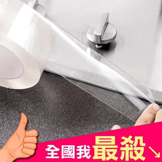 密封貼 密封條  透明 5mm 美縫貼 無痕  廚房水槽 浴室 防黴膠帶  壓克力膠帶【Y043】米菈生活館