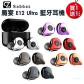 買一送一》魔宴 Sabbat E12 Ultra 真無線藍牙耳機 5.0 藍芽耳機 Hi-Res耳機 無線耳機 防水耳機 降噪耳機