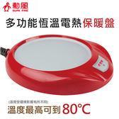【勳風】多功能恆溫電熱式保溫盤 HF-O7