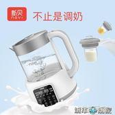 調奶器 新貝智慧恒溫調奶器自動熱奶暖奶器玻璃壺嬰幼兒沖泡奶粉機8208 220V JD 下標免運