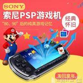 現貨遊戲機 索尼PSP3000主機psp掌上游戲機GBA懷舊街機FC迷你機MKS 寶貝計畫11-12