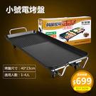 110V現貨免運 電燒烤爐電烤盤韓式鐵板...