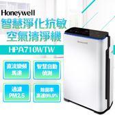🔥新年限時下殺🔥 Honeywell 智慧淨化抗敏空氣清淨機 HPA-710-WTW / HPA710WTW