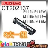 FUJI XEROX CT202137 相容碳粉匣(黑色)三支一組 【適用】P115/M115b/M115fs/P115w/M115w/M115z