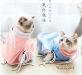 洗貓袋貓洗澡神器幼貓貓包洗澡袋固定袋多功能防抓貓袋子貓咪用品MBS「時尚彩虹屋」