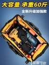工具包 法斯特工具包男帆布耐磨大號多功能維修安裝加厚小便攜電工工具袋 智慧 618狂歡