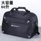 超大容量手提旅行包男女戶外旅游行李袋衣服包單肩60升大包待產包 ATF 極有家