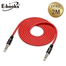 E-books公對公鋁製AUX音源傳輸線X22_3.5mm-200cm【愛買】