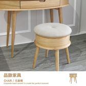 化妝椅 化妝凳 梳妝台椅 單椅 凳 橡木 軌道系列 ORBIT 英國BENTLEY 【IW9110-11-1】品歐家具