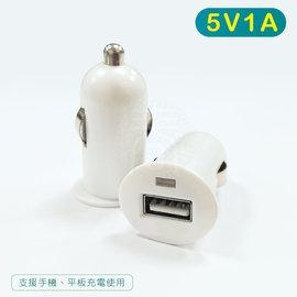 ※買1送1※※買1送1※時尚星車用USB手機充電頭/車用充電器 5V1A
