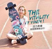 IKULANG長板公路四輪滑板車青少年男女生舞板成人 初學者抖音滑板 YXS one shoes