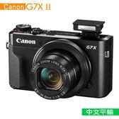 Canon PowerShot G7X II / G7X MarkII 類單眼*(中文平輸)