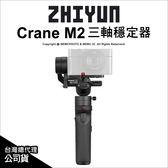Zhiyun 智雲 Crane M2 雲鶴M2 三軸穩定器 手機 Gopro 微單 輕型相機 公司貨★24期0利率★ 薪創數位