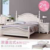 Homelike 琳達床架組-雙人5尺(含床頭櫃)
