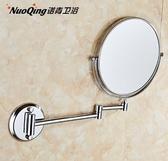 無痕不鏽鋼雙面化妝鏡 雙面鏡放大鏡梳妝鏡美容鏡折疊伸縮 浴室衛生間臥室