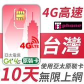 【TPHONE上網專家】台灣 10天無限上網4G高速 使用亞太原裝卡