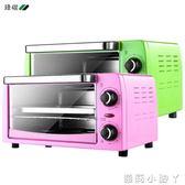 電烤箱迷你多功能家用烘焙蛋糕雞翅小型烤箱10升 220vigo 全館免運