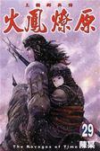 (二手書)火鳳燎原(29)