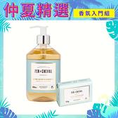 Fer à Cheval 法拉夏 仲夏精選-香氛入門組【BG Shop】香氛皂液500ml+香氛馬賽皂