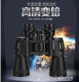 10-120變倍雙筒望遠鏡高倍高清微光夜視一萬米演唱會成人望眼鏡  【喜迎新年】
