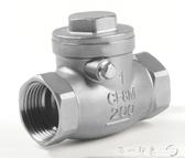 304不銹鋼止回閥H14旋啟立臥式立式單向逆止閥真空水泵水管4分6分 第一印象