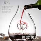創意個性U型紅酒醒酒器無鉛水晶玻璃葡萄酒分酒器快速醒酒壺酒具 LJ7727【極致男人】