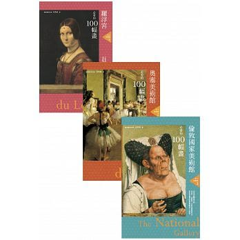 手上美術館套書,共三冊(羅浮宮、奧塞美術館、倫敦國家美術館:必看的100幅畫) /商業周刊