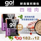 【毛麻吉寵物舖】go! 鮮食利樂貓餐包 豐醬系列 無穀四種肉182g 12件組 貓餐包/鮮食