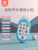 仿真手機 嬰兒手機玩具兒童寶寶益智早教音樂可咬仿真電話6-12月1-3歲 小天使 618