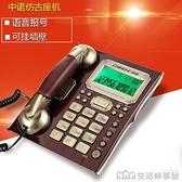 中諾C127 歐式復古家用辦公電話機 古典家居創意仿古固定電話座機 生活樂事館