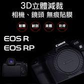 Canon EOS R / EOS RP 機身貼膜 無痕 相機貼膜 已切割好完美服貼 碳纖維 / 皮革紋 德寶光學 Z6 Z7 RP