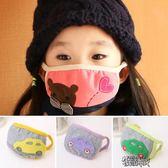 兒童口罩純棉透氣防塵保暖男童女童小孩可愛卡通秋冬季寶寶口罩 街頭布衣