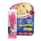 日本 Futae Night Pack 夜間二重(雙眼皮)眼膜(15g)附雙眼皮按壓棒【小三美日】