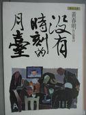 【書寶二手書T1/一般小說_KHH】沒有時刻的月台_黃春明