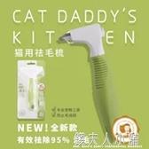 貓爸爸狗擼貓咪梳子專用祛梳毛寵物除毛器去浮毛貓刷擼貓神器 母親節禮物