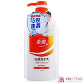 美琪 抗菌洗手乳-玫瑰果萃(700ml)【美麗購】