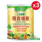 三多健康膳食纖維350g×3罐~100%水溶性膳食纖維(菊苣纖維)
